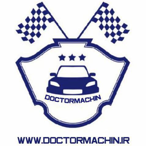دکتر ماشین | خدمات، قطعات و آموزش نگهداری خودرو